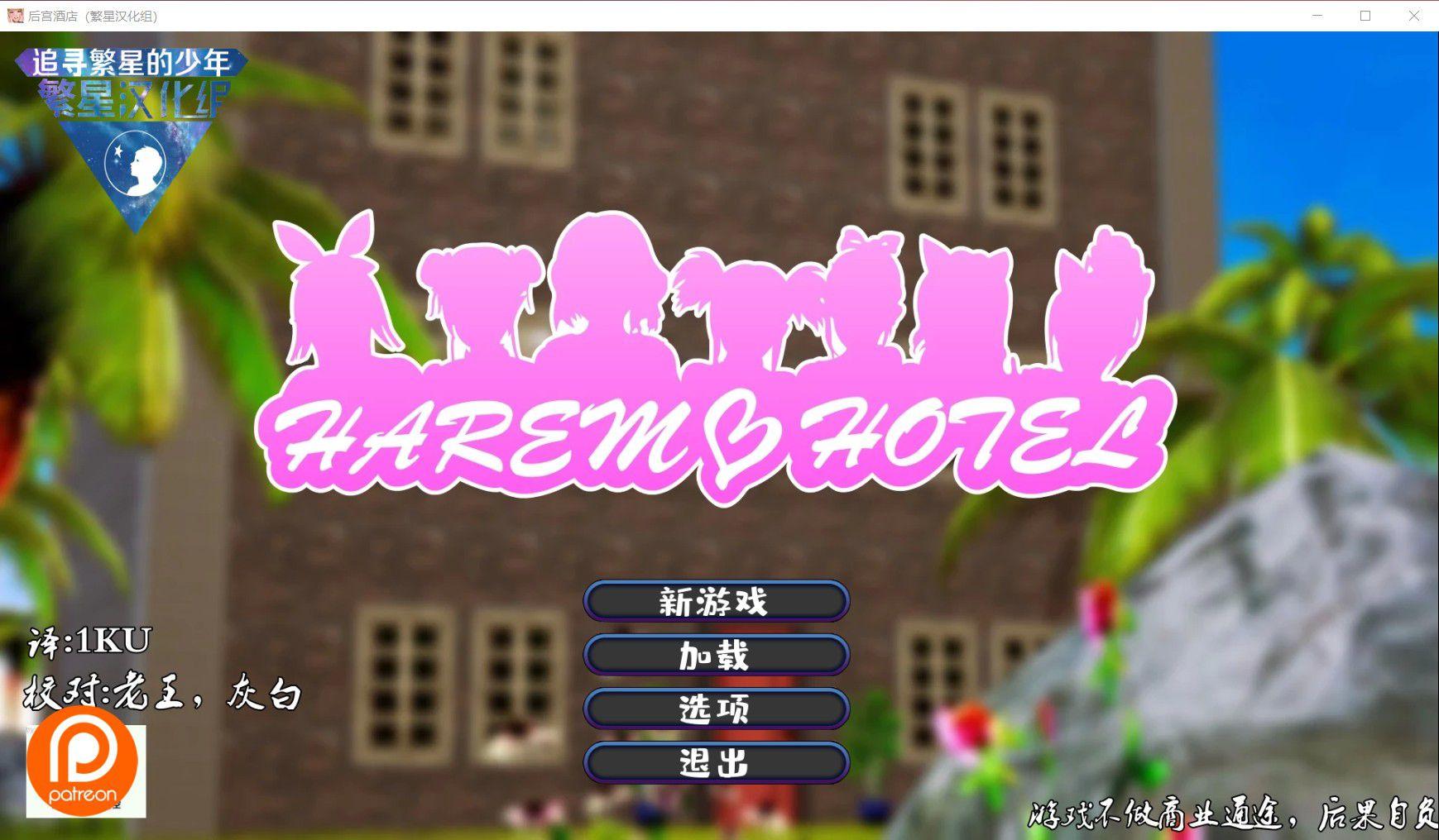 后宫大酒店 V0.80 汉化版+礼包码+全CG【09-14-05/SLG/汉化/动态CG/PC+安卓】【6G】