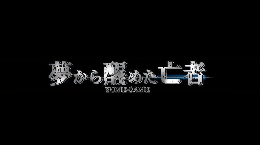 【游戏】从梦中醒来的亡者 官方正式版【新作/CV】【840M】