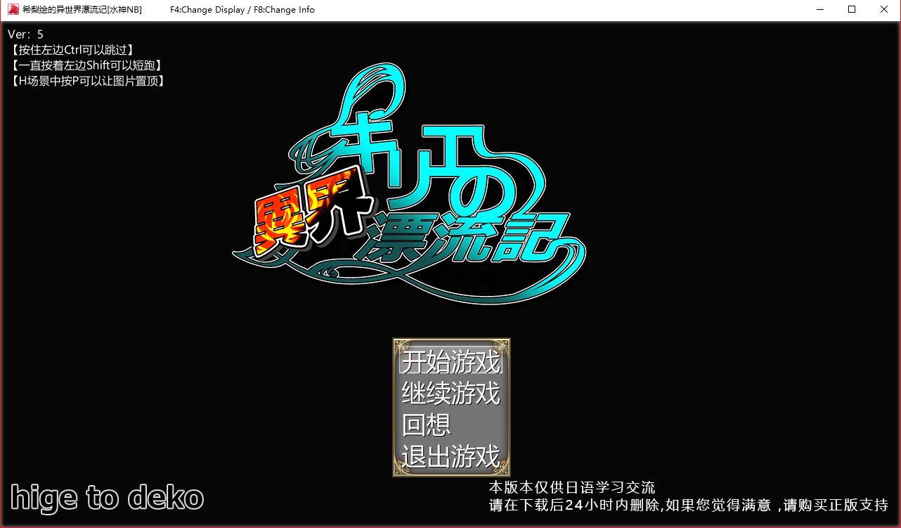 希梨绘的异世界漂流记~SSTM完整汉化版【ARPG/汉化/1.8G】10-31-01