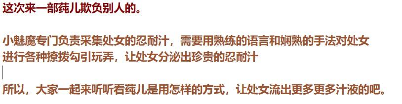 【ASMR】步非烟新作117-CV小莼-采忍耐汁的小魅魔【31分钟中文有声台本】
