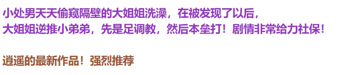 「M4A」【逍遥新作】CV逍遥-偷·窥隔壁大姐姐【15分钟中文有声台本】