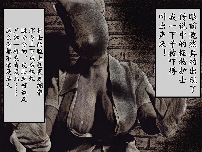 【漫画】【2D全彩/同人】廃病院の怪物-汉化版s+其·他【151MB】