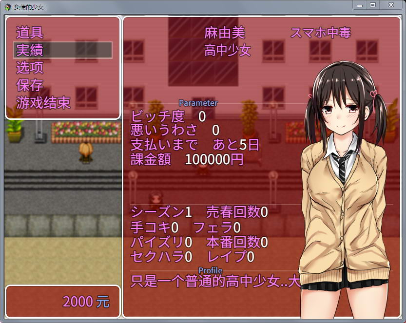 【日式RPG/汉化】负债少女 PC+安卓完结精翻汉化作弊修复版【800M】 5