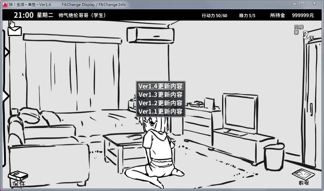 【养成SLG/汉化/动态】妹妹同居生活:黑白色!V1.4 精修版+存档【200M】1911163