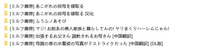 """「漫画」【2D全彩/合集】""""ミルフ書房""""作品6本合集 [母系]【222MB】"""