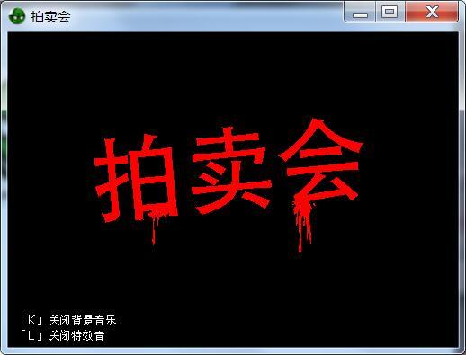 [经营SLG/中文/全动态]兽人拍卖会 オークション官方中文版[50M]