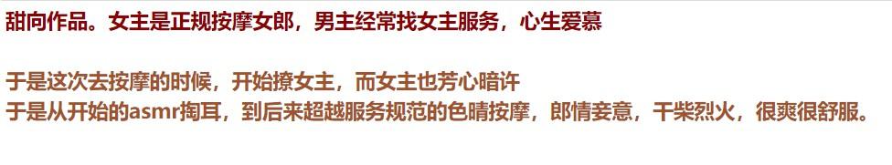 「音色」步非烟新作149-CV小琳-晴趣按摩【26分钟中文有声台本】