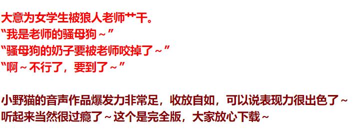 「音色」CV小野猫-师生肉·恋(完全版)★全程XXOO非常刺激!【10分钟中文有声台本】
