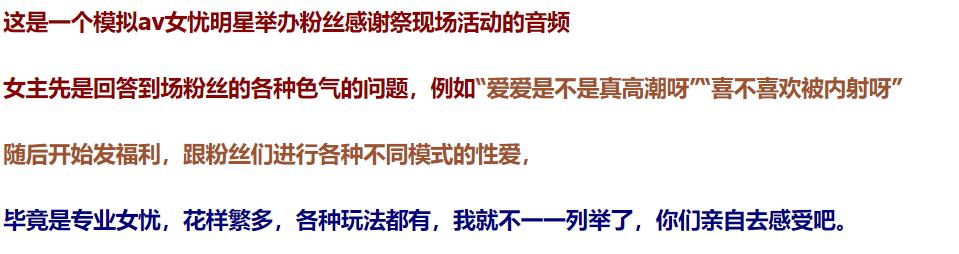 「音色」步非烟新作282-CV步非烟-粉丝感谢祭【47分钟中文有声台本】