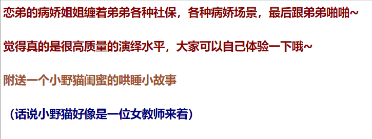 「音色」CV小野猫-病娇姐姐帮弟弟脱处+哄睡故事【43分钟中文有声台本】
